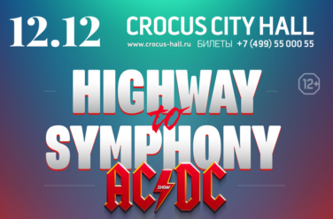 ac_dc_tribute_show